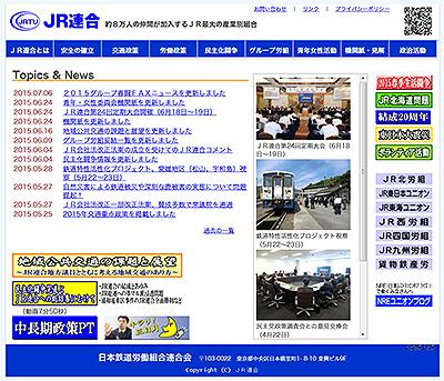 JR連合ホームページ